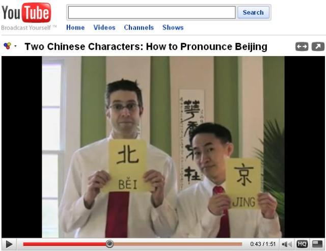 Beijing Pronunciation Video